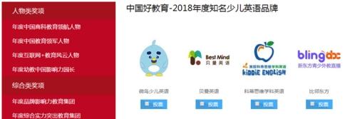 迎教育新机遇,微鸟少儿英语入围中国好教育年度榜单