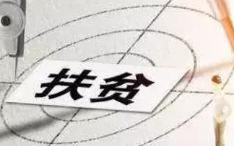 """曹妃甸区""""双防贫机制""""筑起贫困发生""""拦水坝"""""""