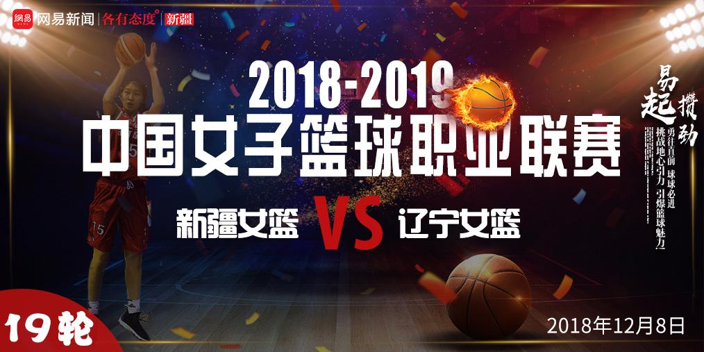 WCBA第十九轮新疆女篮VS辽宁女篮现场直播