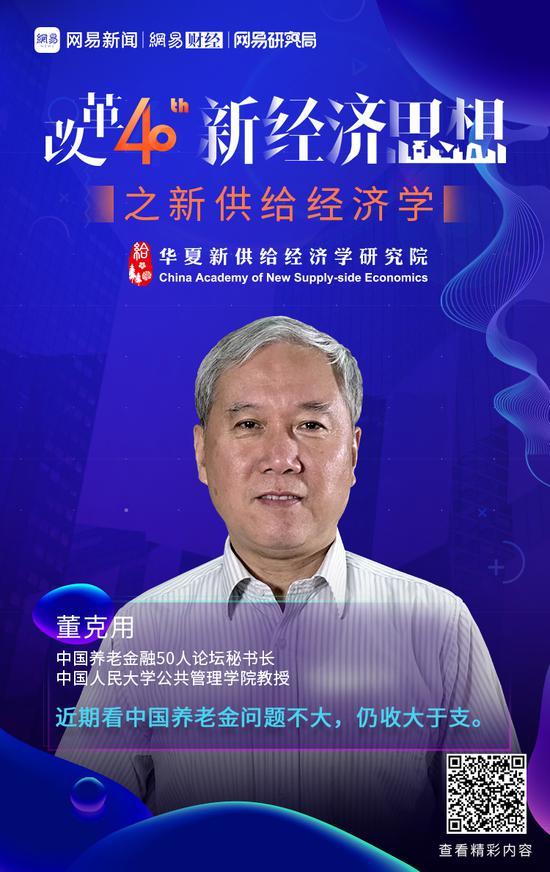 人大教授:近期看中国养老金问题不大 仍收大于支
