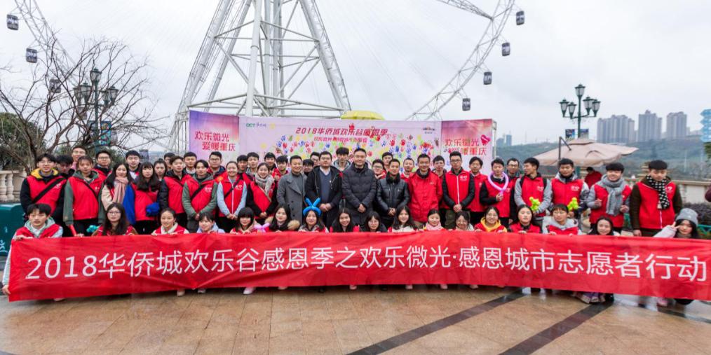 """千余名志愿者齐聚重庆欢乐谷 手绘""""公益树""""传递爱心"""