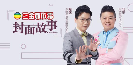 """马东×陈铭:""""奇葩说""""高压之下显现人性"""