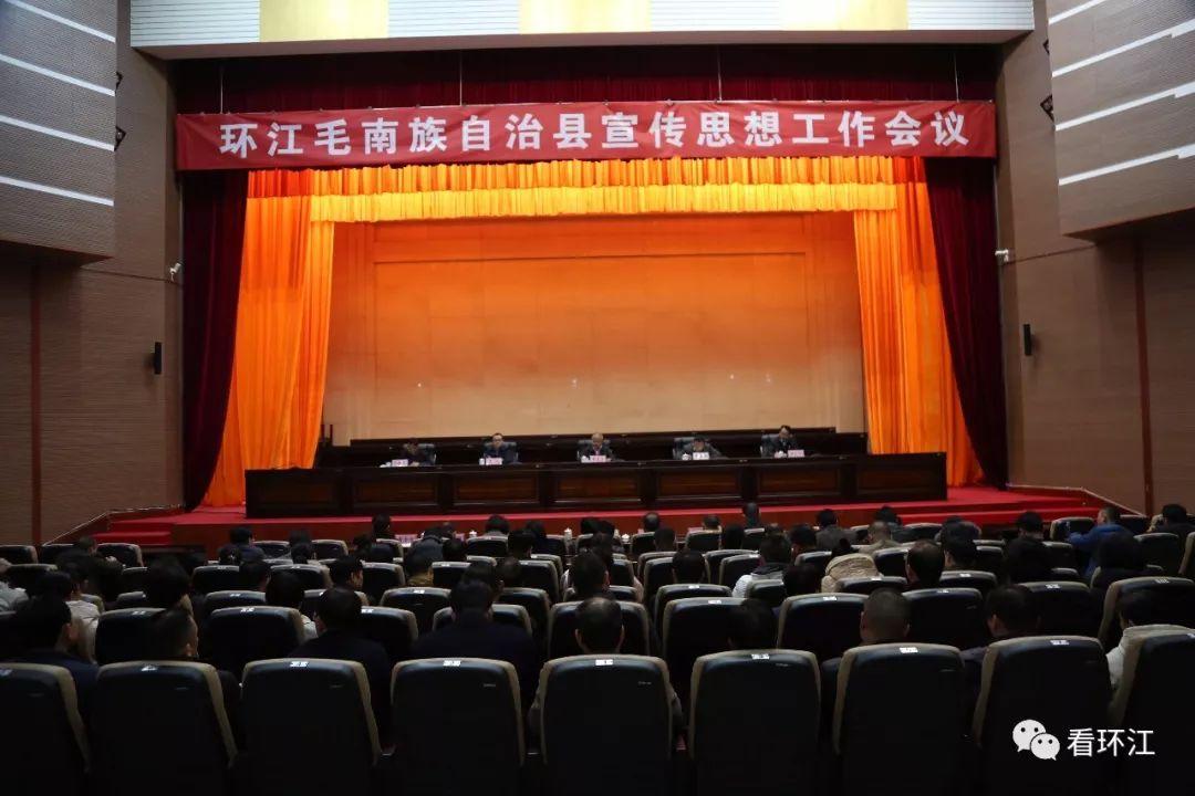 环江毛南族自治县召开宣传思想工作会议