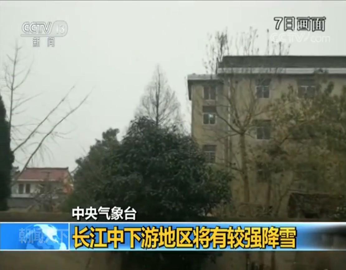 中央气象台:长江中下游地区将有较强降雪