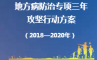地方病防治专项三年攻坚行动方案(2018-2020年)