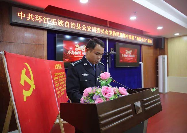 """环江县公安局开展党员""""政治生日""""活动"""