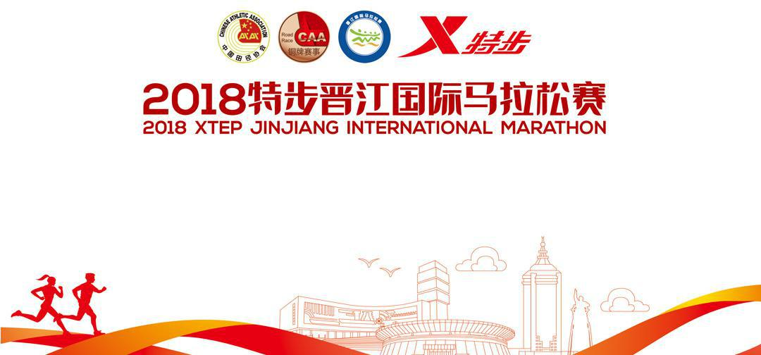 2018特步晋江国际马拉松赛