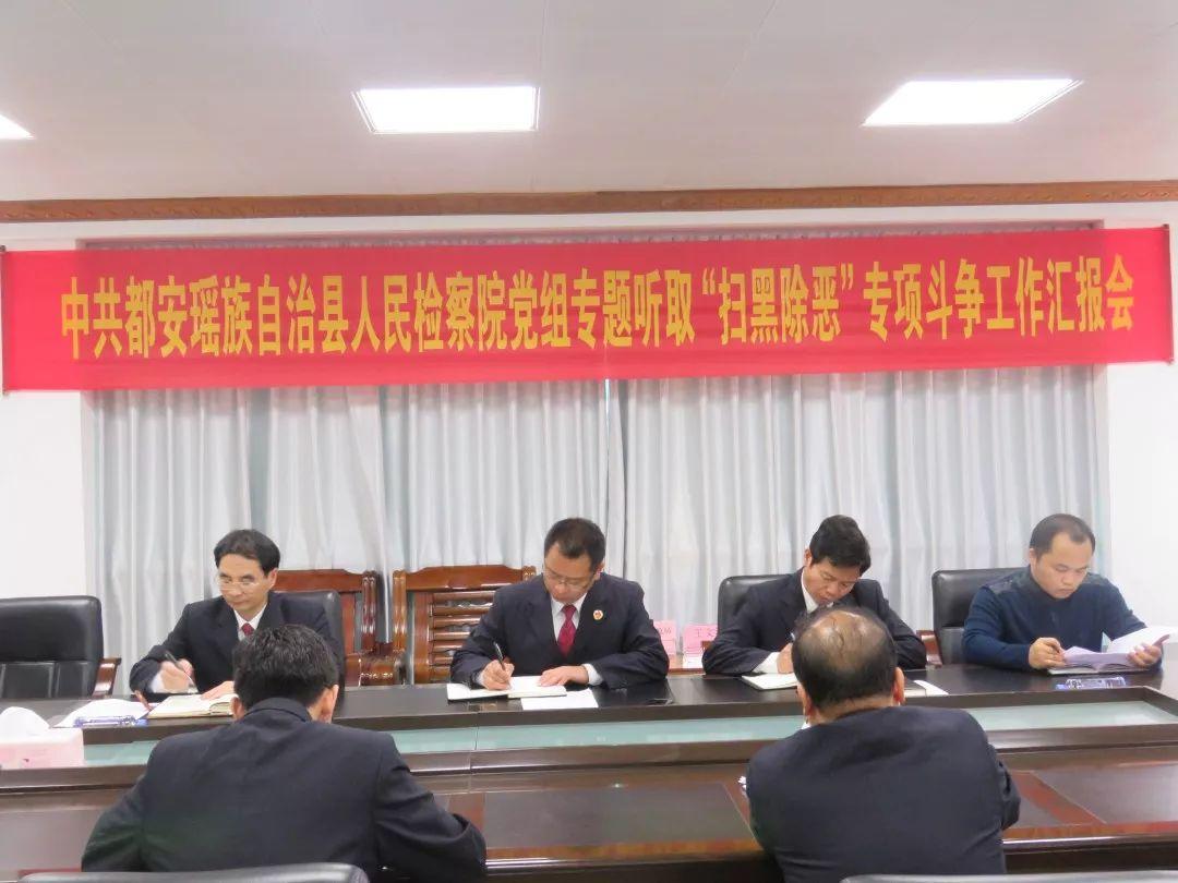 都安县检察院党组专门听取扫黑除恶工作汇报会