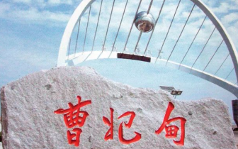 曹妃甸区优化营商环境促进经济社会发展