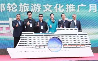 2018年广州邮轮旅游文化推广月正式启动