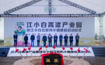 江小白高粱产业园奠基开工 打造互联网小镇助推乡村振