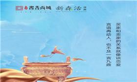 书香尚城二期新品开盘还有1天
