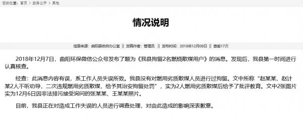 2人烧散煤被拘内容有误 官方:工作人员失误所致