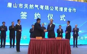 合作共赢!北京市燃气集团8亿元增资唐山市天然气