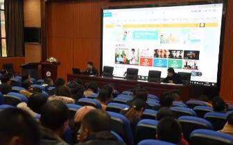 湘潭市举办全市学校毒品预防教育师资培训班