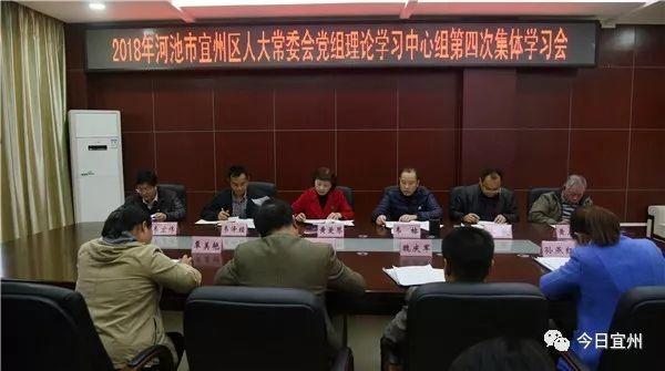 区人大常委会党组中心组第四次集体学习会召开