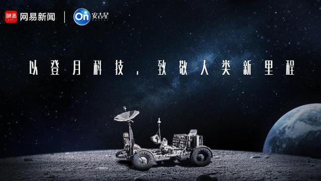 """中国""""嫦娥""""系列探月工程历史回顾"""