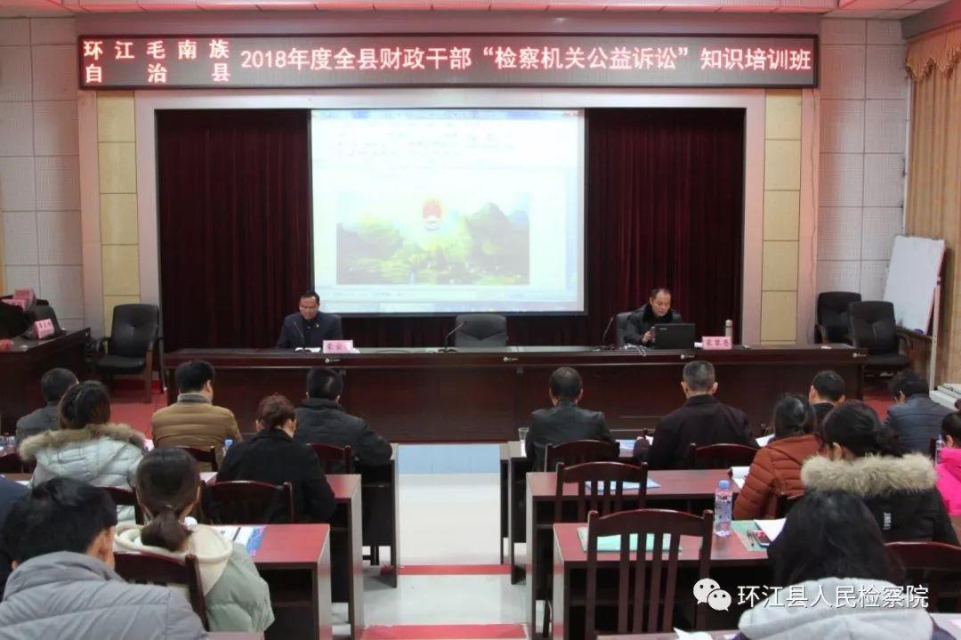 环江检察院公益诉讼走进财政干部培训课堂