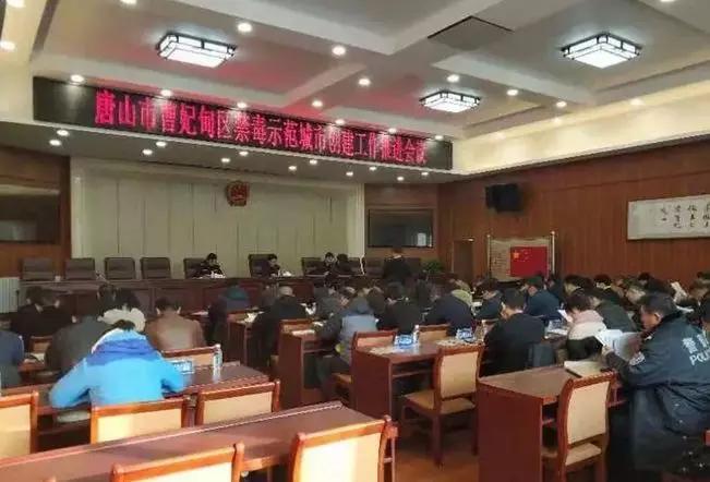 曹妃甸区召开禁毒示范城市创建工作推进会议!