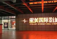 星美国际影院闭店潮:北京地区6家影院已闭店