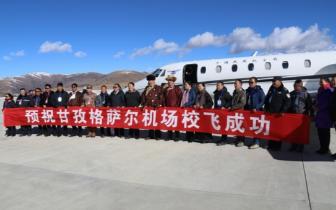 甘孜格萨尔机场建设取得重大突破 正式进入飞行校验阶段