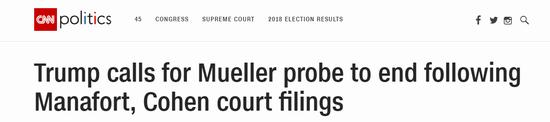 """美国检方公开文件后 特朗普称没有与俄""""勾结"""""""
