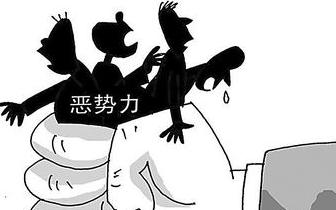 江西纪检监察机关严查涉黑涉恶腐败 立案207起