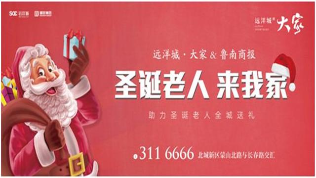 征集300个幸运孩子免费送圣诞大礼