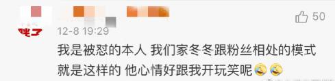 陈学冬回应怼粉乌龙:手机壳是粉丝送的