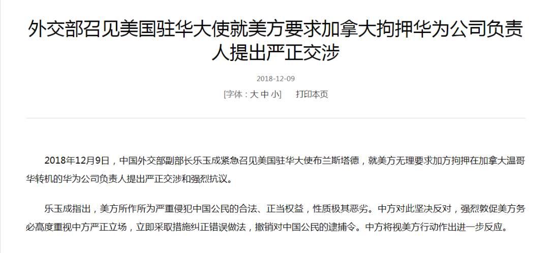 外交部召见美驻华大使 抗议美方要求加拘押孟晚舟