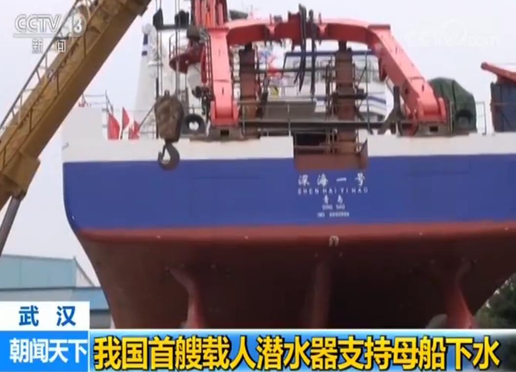 中国首艘载人潜水器支持母船下水 将为蛟龙号专用