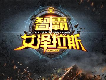 魔兽世界《智霸艾泽拉斯》将于12月25日首播