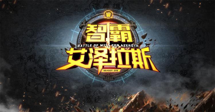首档《魔兽世界》知识问答节目《智霸艾泽拉斯》将于12月25日首播!