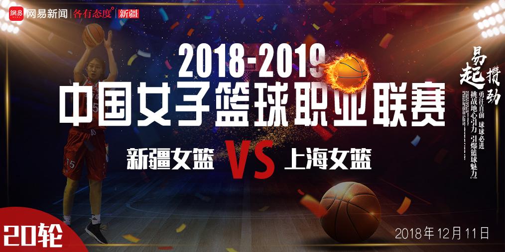 WCBA第二十轮新疆女篮VS上海女篮现场直播