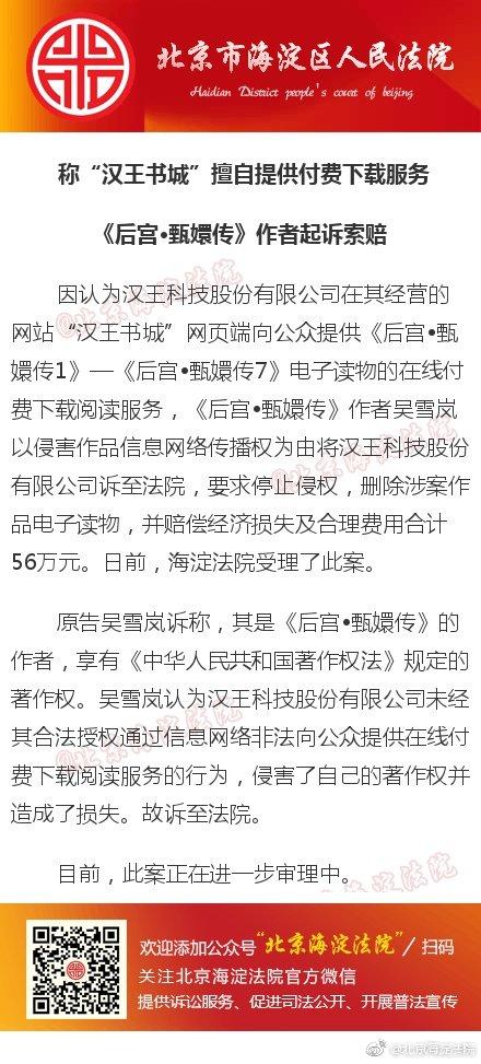 北京海淀法院案件播报
