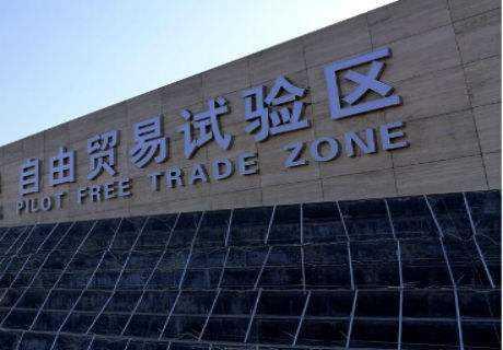 """湖北省自贸区探索""""点单式""""放权"""