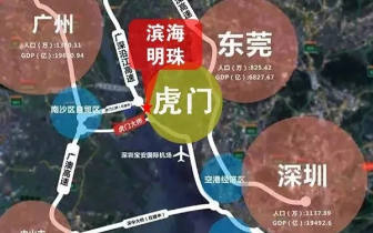 【滨海明珠】为何选择湾区大虎门?背后的经济数据告诉