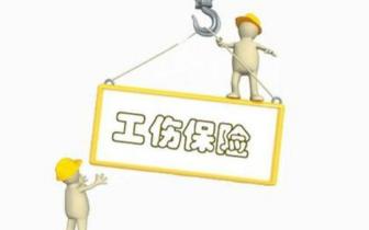四川完成2018年工伤保险调待人均工伤保险待遇增至2500元