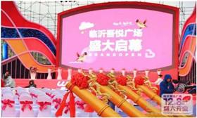 临沂吾悦广场12月8日盛大启幕