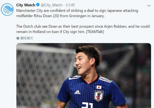 曼城想签下日本20岁天才球星,有信心在冬窗搞定