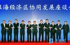 淮海经济区