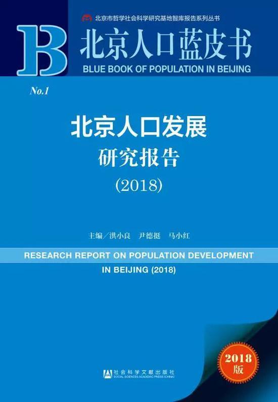 北京人口蓝皮书:外来人口、户籍人口实现双下降!