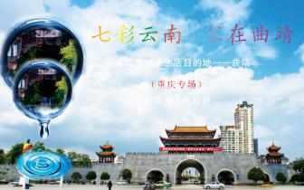 曲靖城市形象推介会将于12至14日在重庆观音桥举办