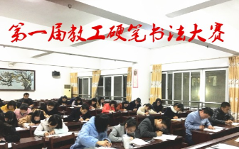 孝感一中举办首届教工硬笔书法大赛