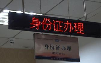 """记者体验九龙坡警方身份证照""""多拍优选""""全过程:  民"""