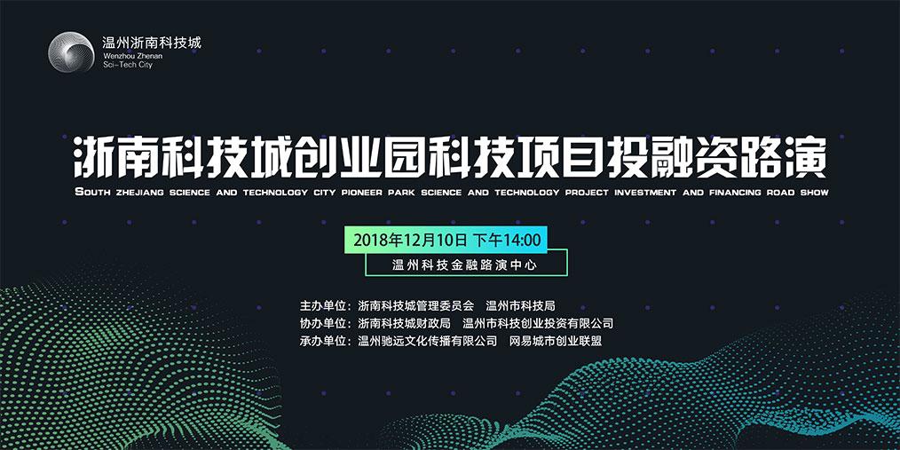 浙南科技城创业园科技项目投融资路演