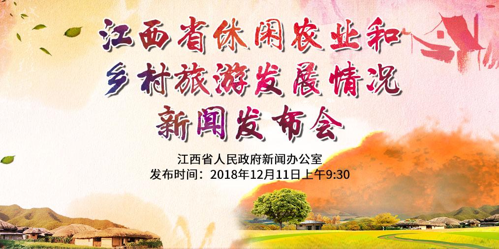 江西休闲农业和乡村旅游发展情况新闻发布