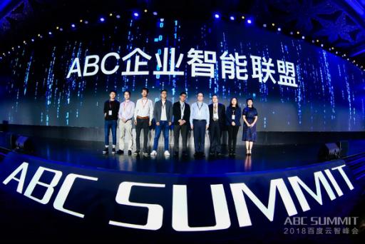 百度云建企业智能合作联盟 宣布浪潮为成员之一