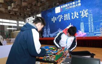 2018重庆市青少年STEAM科创大赛中学组决赛圆满落幕