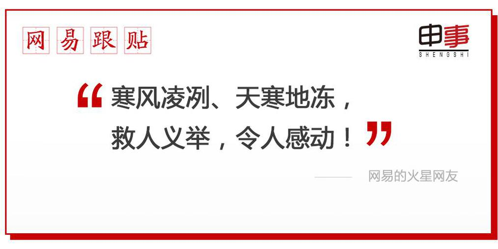 12.10浦东仨业余足球队员 跳湖救落水女子